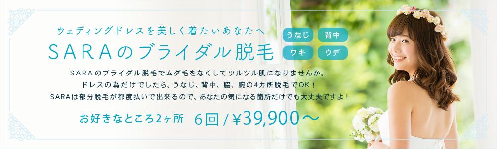 ウェディングドレスを美しく着たいあなたへ…SARAのブライダル脱毛 お好きなところ2ヶ所6回/39,900円〜!!