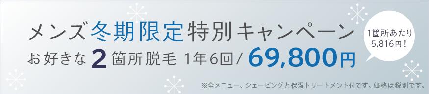 メンズ冬期限定特別キャンペーン!お好きな2箇所脱毛・1年6回69,800円!
