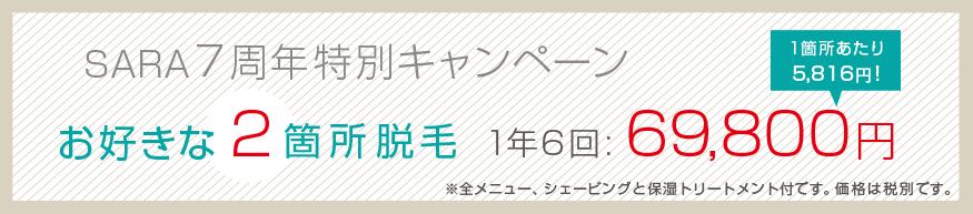 SARA7周年特別キャンペーン!お好きな2箇所脱毛・1年6回69,800円!