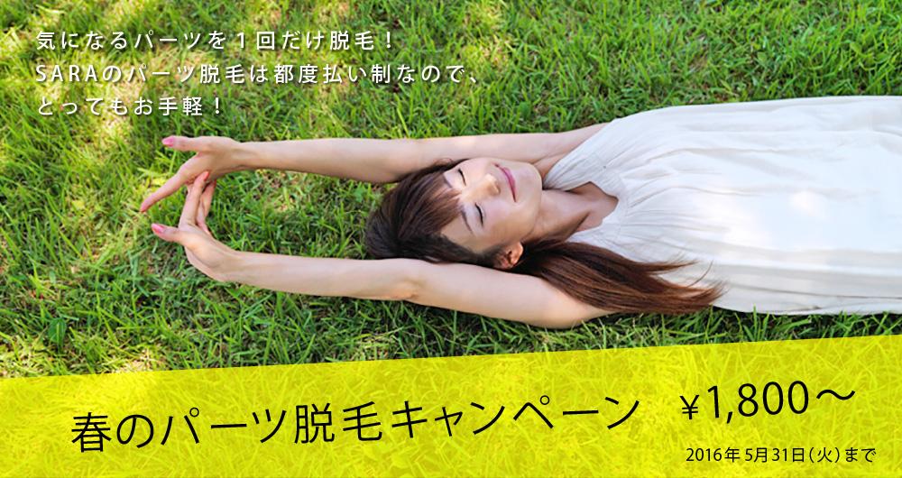 春のパーツ脱毛キャンペーン ¥1,800~
