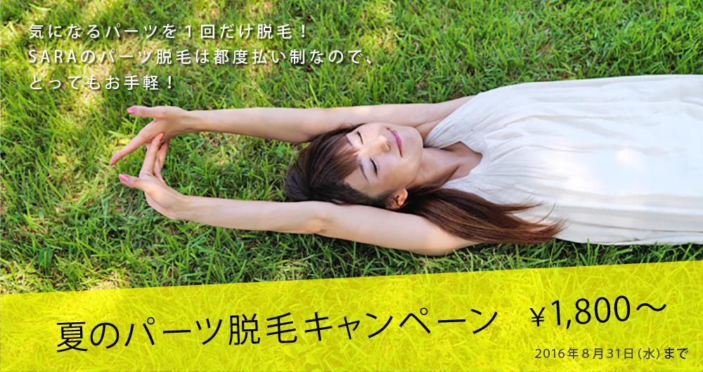 京都の脱毛エステSARA夏のパーツ脱毛キャンペーン ¥1,800~