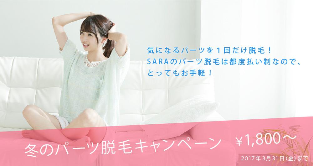 京都の脱毛エステSARA冬のパーツ脱毛キャンペーン ¥1,800~