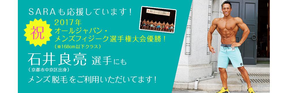 SARAも応援しています!2017年オールジャパン・メンズフィジーク選手権大会優勝の石井良亮選手にもSARAのメンズ脱毛をご利用いただいています!