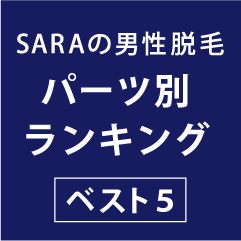 SARAの男性脱毛 パーツ別ランキングベスト5